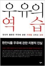 [중고] 우유의 역습