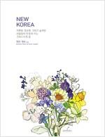 [중고] 뉴코리아