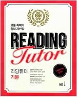 [중고] 리딩튜터 Reading Tutor 기본
