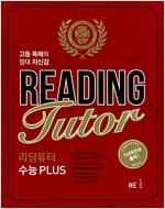 [중고] 리딩튜터 Reading Tutor 수능 PLUS