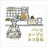 パンとス-プとネコ日和 オリジナル·サウンドトラック (Soundtrack) (CD)
