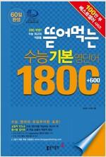 [중고] 뜯어먹는 수능기본영단어 1800(+600) (2018년용)