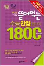 [중고] 뜯어먹는 수능만점영단어 1800(+180)