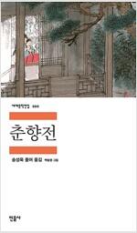 [중고] 춘향전