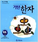 [중고] 기탄 한자 B단계 3집