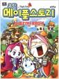 [중고] 코믹 메이플 스토리 오프라인 RPG 1