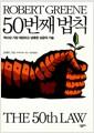 50번째 법칙 - 역사상 가장 대담하고 냉혹한 성공의 기술