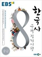 EBS 한국사 능력 검정시험 중급