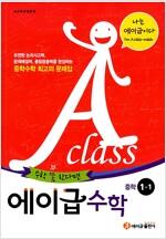 에이급 수학 중학 1-1 (2017년용)