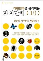 [중고] 대한민국을 움직이는 자치단체 CEO