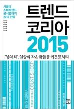 [중고] 트렌드 코리아 2015