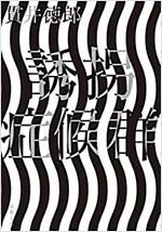 誘拐症候群 新裝版 (雙葉文庫) (文庫)