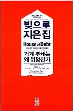 빚으로 지은 집