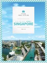 어느 멋진 일주일 싱가포르