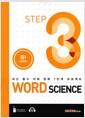 [중고] Word Science Step 3 중1 실력편