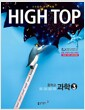 [중고] HIGH TOP 하이탑 중학교 과학 3 세트 - 전3권 (2018년용)