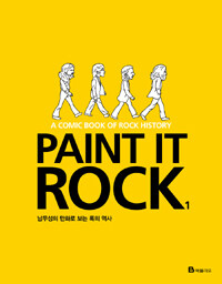 Paint It Rock. 1