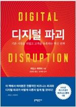 디지털 파괴 : 기존 시장을 뒤엎고 고객을 유혹하는 혁신 전략