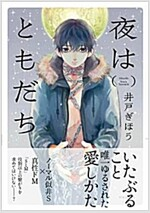 夜はともだち (POE BACKS Babyコミックス) (コミック)