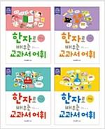 [세트] 한자로 배우는 교과서 어휘 세트 - 전4권