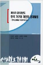 [중고] 제15차 (2012)년도 한국 가구와 개인의 경제활동