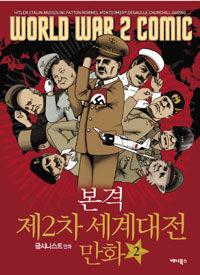 본격 제2차 세계대전 만화. 2