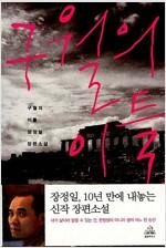 [중고] 구월의 이틀