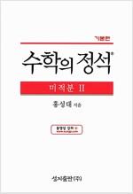 [중고] 기본 수학의 정석 미적분 2 (2017년용)