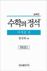 [중고] 실력 수학의 정석 미적분 2 (2018년 고2~3년용)