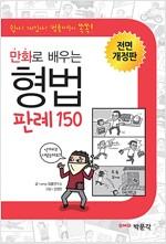 [중고] 만화로 배우는 형법 판례 150
