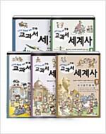 [세트] 사건과 연표로 보는 만화 교과서 세계사 1~5 세트 - 전5권