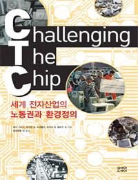 Challenging the Chip - 세계 전자산업의 노동권과 환경정의