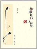 齊白石硏究 (平裝, 第1版)
