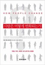 [중고] 사람은 어떻게 변화되는가