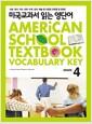 [중고] 미국교과서 읽는 영단어 Grade 4