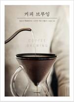 [중고] 커피 브루잉