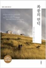 폭풍의 언덕 (한글판 + 영문판)