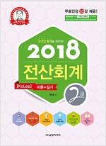2018 박쌤 전산회계 [KcLep] 2급 이론 + 실기 (무료인강 53강 제공)