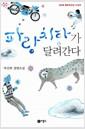 [중고] 파랑 치타가 달려간다