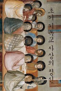 초기 기독교 사상의 정신