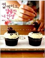 [중고] 컵케이크, 달콤한 내 인생