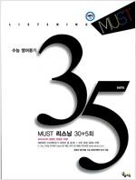 [중고] MUST 리스닝 30회 Plus 5회 (테이프 별매)
