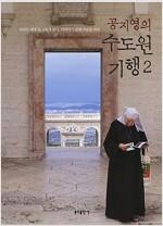 [중고] 공지영의 수도원 기행 2