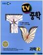 [중고] EBS TV 중학 과학 2학년 (2016년용)