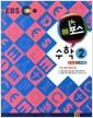 [중고] EBS 중학 m포스 수학 2 (2017년용)
