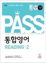 [중고] 2015 Pass 통합영어 Reading 2