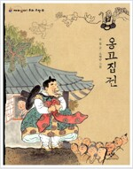 [중고] 옹고집전