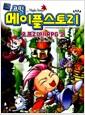 [중고] 코믹 메이플 스토리 오프라인 RPG 2