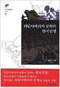 [중고] 라틴아메리카 문학과 한국전쟁