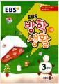 EBS 겨울방학생활 3학년